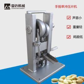 手摇单冲压片机  中西药粉压片机 实验室小型压片机
