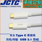 JCTC type-c公对公线 双头type-c手机数据线