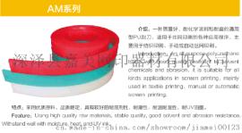 丝印胶刮厂家定制,物美价廉-嘉美网印器材厂