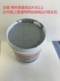 电脑散热膏足 含银导热膏cpu散热器风扇显卡硅脂散热膏硅胶硅油