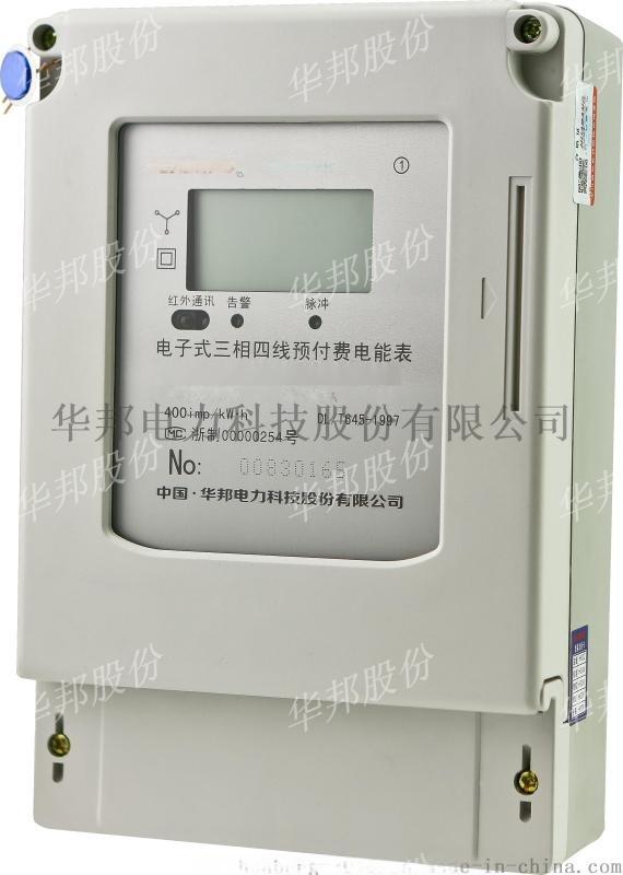 DTSY型三相电子式远传远抄预付费电能表