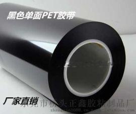 销售PET黑色单面胶带、黑色绝缘胶带