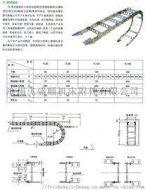 数控机床TLG钢制拖链飞盛制造
