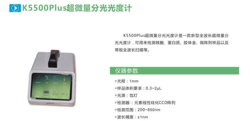 K5500Plus微量分光光度计