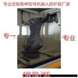 工业机器人防护服 机器人防护罩