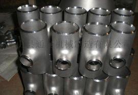 通泰不锈钢三通/型号齐全高压三通制造商家