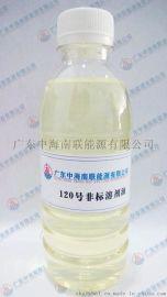 广东120号非标橡胶溶剂油