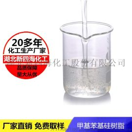1053耐高温有机硅树脂生产厂家