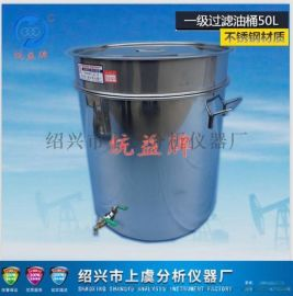 统益牌 润滑油三级过滤油桶50L 不锈钢滤油桶
