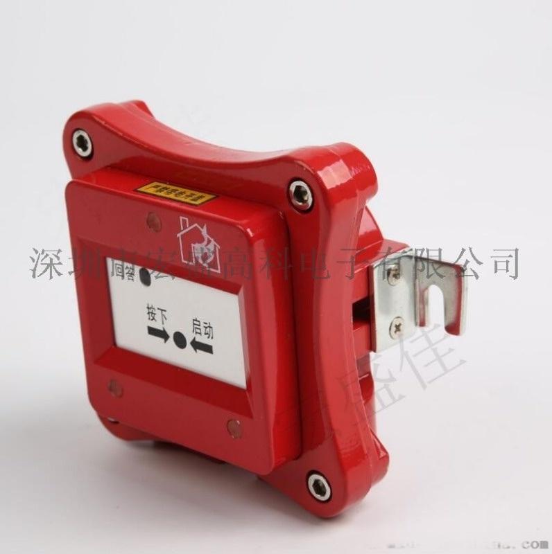 危險區域專用防爆型消火栓按鈕/防爆手動報 按鈕