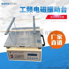 工频电磁振动台东莞厂家直销供应