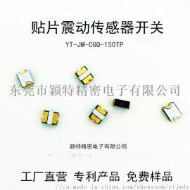 微型振动传感器 1.6mm震动智能启动振动开关