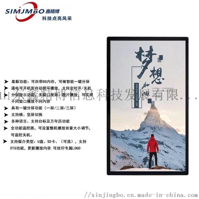 山東廣告機廠家供應壁掛式網路版液晶廣告機