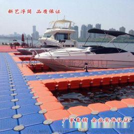 新艺水上塑料浮筒游艇码头浮动平台网箱养殖