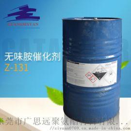亨斯迈Z-131 聚氨酯无味胺催化剂 广思远