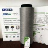 竹碳纤维、黑色竹碳丝、竹碳面料、现货供应