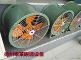 玻璃鋼軸流風機T35-11邊牆排風機