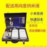 新款多功能手机纳米镀膜机