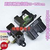 日本SHARP红外测距传感器GP2Y0A02YK0F**一送一,特价**