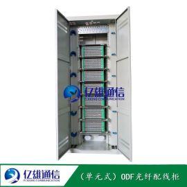 576芯720芯ODF光纤配线架