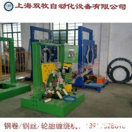 上海双牧钢卷缠绕机 钢丝缠绕机
