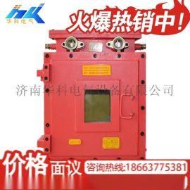 煤矿防爆交换机 井下通信交换机 本安型交换机KTJ124矿用电话交换机