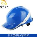 代爾塔 102018 耐高溫 耐低溫 噴濺 熒光條 工地安全帽 絕緣AQM030