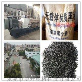 无载体黑色母料厂家**东莞市博升塑料科技有限公司