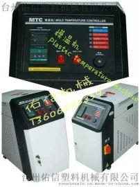 佑信机械 塑料辅机 模具温度控制机  模温机