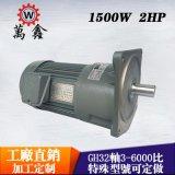 交期迅速台湾立式齿轮减速电机1.5KWGV32轴万鑫三相异步电动机