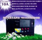 太陽能控制器PWM 10A 12V 24V