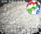 DCPD加氢石油树脂氢化石油树脂