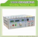 龍威接地電阻測試儀LW-2678