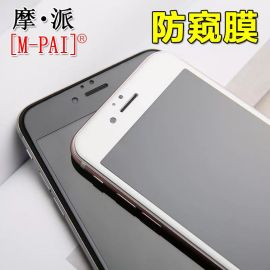 摩派苹果7手机钢化膜3D全屏丝印防窥膜7plus防偷窥防爆手机保护膜