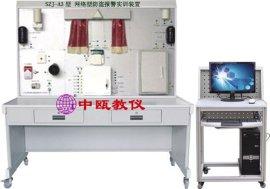 SZJ-A3型 网络型防盗报 实验实训装置