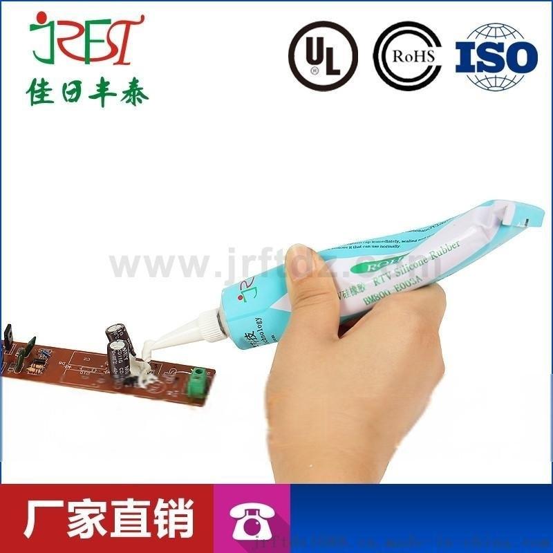 透明RTV硅橡胶 固定元件绝缘密封胶水耐温 电子工业硅胶