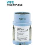 威乐weller 2人组台式空气净化器WFE