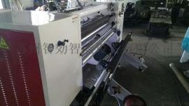 不干胶印刷材料高精密分切机 无轴自动上料