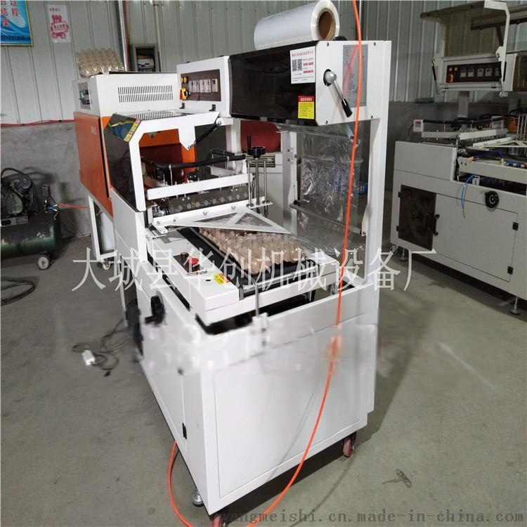 全自动4020热收缩包装机 书本塑封机 纸盒套膜全自动封切机