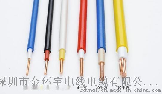 深圳市金环宇电线电缆有限公司供应ZR-BVV 4平方铜芯硬线