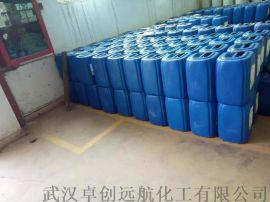 武汉卓创远航化工BMP(丁炔二醇二丙氧基醚)镀镍中间体