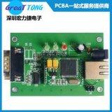 深圳快速PCB打樣電路板設計公司