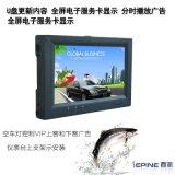 車載廣告機廣告屏計程車電子監督牌7寸液晶屏AD007