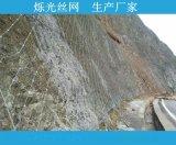 路基斜坡边坡防护网 柔性主动防护网全国直销
