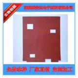 电源绝缘纸 PCB隔离纸  东洋快巴纸 红钢纸 红色绝缘垫片 可定制