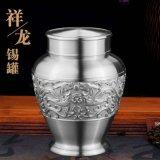 泰國錫器 祥龍錫茶罐 商務 友情饋贈 藝術收藏 家居實用 贈禮佳品