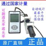 LH-220玻璃透光率計分體式透光率測量儀