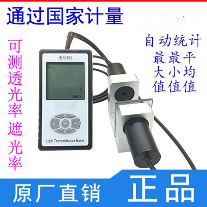 LH-220玻璃透光率计分体式透光率测量仪