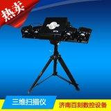 全自動三維掃瞄器 採用德國技術 工業級攜帶型高精度