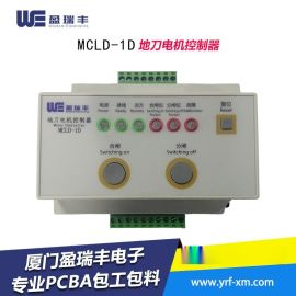 MCLD-1D地刀电机控制器实现电动操作